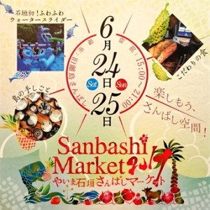 DSC_170621_sanbashi